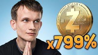 Виталик Бутерин Назвал Криптовалюты Которые Дадут Иксы 2019 Прогноз
