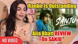 Alia Bhatt 😍Review On SANJU Movie | Ranbir Is Outstanding 👌 | SUPERHIT Movie