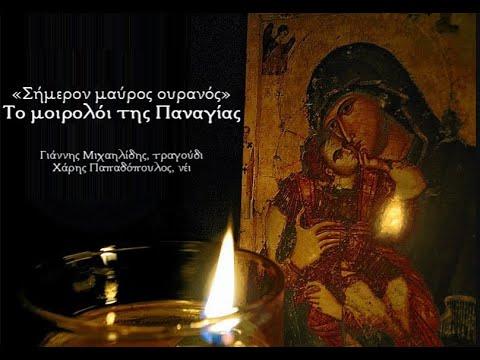 «Σήμερον μαύρος ουρανός»: Το μοιρολόι της Παναγίας στα Κοτύωρα του Πόντου