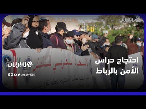 ظروف عمل غير ملائمة.. احتجاج حراس الأمن الخاص بالرباط للمطالبة بتطبيق مدونة الشغل