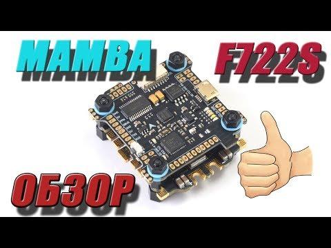MAMBA F722S overview. Banggood.