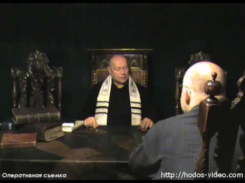 """Ходос о """"тонкостях"""" семейной жизни иудеев"""