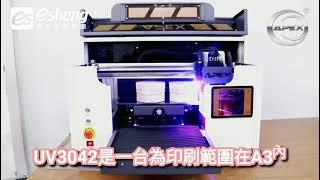 APEX UV3042 桌上型數位印刷機|A3UV直噴機|UV直噴機推薦|奕昇有限公司
