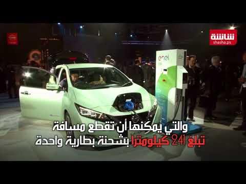 فيديو| نيسان تكشف النقاب عن النسخة المجددة من سيارتها الكهربائية 'ليف'