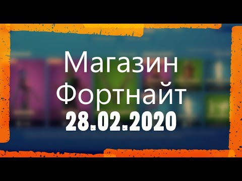 МАГАЗИН ФОРТНАЙТ. ОБЗОР НОВЫХ СКИНОВ ФОРТНАЙТ. 28.02.2020 видео