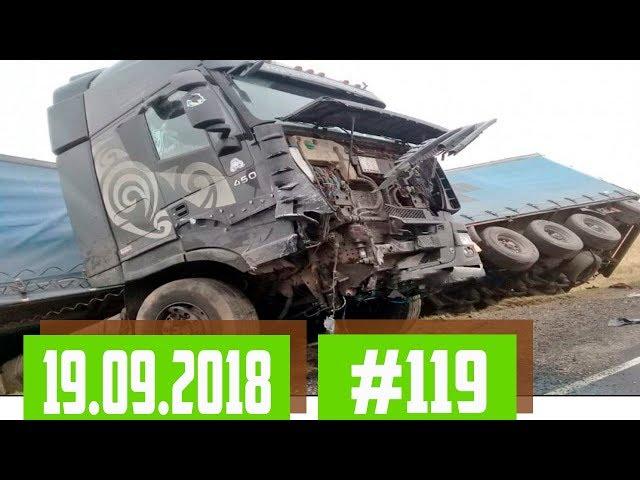 Новые записи АВАРИЙ и ДТП с видеорегистратора #119 Сентябрь 19.09.2018