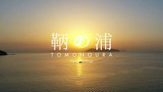 TOMONOURA JAPAN HERITAGE