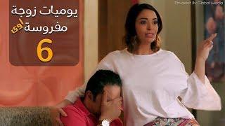 مسلسل يوميات زوجة مفروسة أوي الحلقة  6  Yawmeyat Zawga Mafrosa Episode