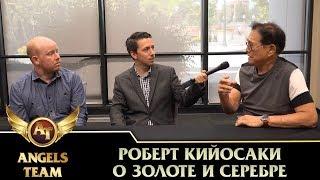 Роберт Кийосаки о золоте и серебре