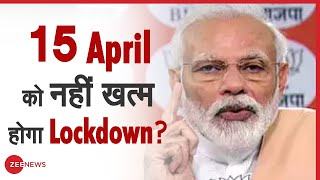 देश भर में बढ़ सकता है Lockdown, कई राज्यों की केंद्र से सिफारिश | Lockdown | PM Modi | Coronavirus