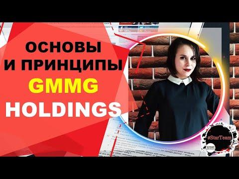Основы и принципы GMMG Holdings. Почему я выбрала именно его в качестве партнера?
