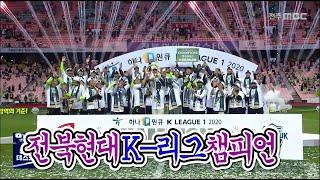 전북 현대 K리그 4연패
