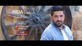 تحميل و مشاهدة رضا - اخر دمعة 2019 | Rida - Akher Dama'a ( Live Performance MP3