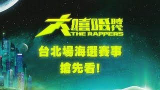《大嘻哈時代》0301台北場上午海選!