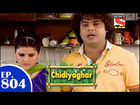 Chidiya Ghar - चिड़िया घर - Episode 804 - 22nd December 2014