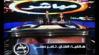 مكالمة تامر حسنى مع عمرو اديب و توضيح موقفه مع شباب التحرير