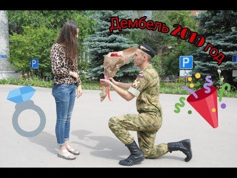 , title : 'Наш дембель 2019 💚 Предложение руки и сердца 💍💕'