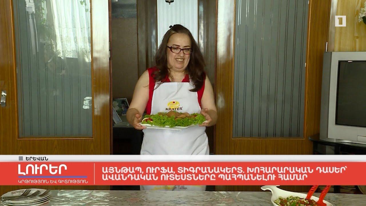 Այնթապ, Ուրֆա, Տիգրանակերտ․ խոհարարական դասեր՝ ավանդական ուտեստները պահպանելու համար