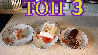 ТОП 3 быстрых десертов без выпечки