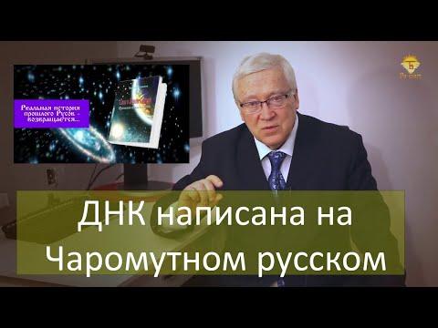 ДНК написана на Чаромутном русском языке. Пётр Гаряев