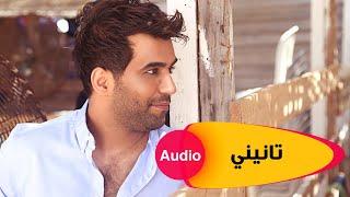 اغاني حصرية محمد الفارس - تانيني من البوم يوم ميلادي 2020 | Mohamad Al Fares - Tanini تحميل MP3