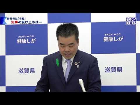 びわ湖放送ニュース4月1日 「新元号は『令和』」