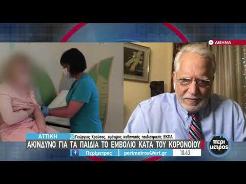 Οι παιδίατροι «στρατεύονται» για τον εμβολιασμό των παιδιών | 9/9/2021 | ΕΡΤ