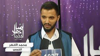 """اغاني طرب MP3 محمد الأخضر - قصيدة """"نسايم الخير"""" تحميل MP3"""