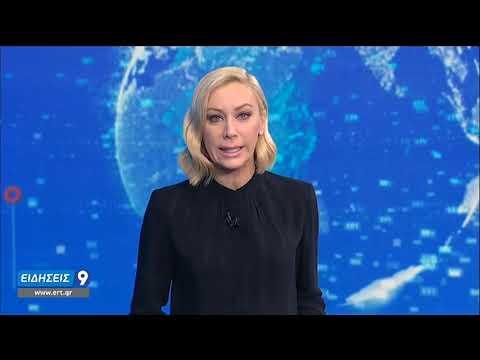 Άγκυρα | Κλιμακώνει τις προκλήσεις – Νέα NAVTEX | 22/10/2020 | ΕΡΤ
