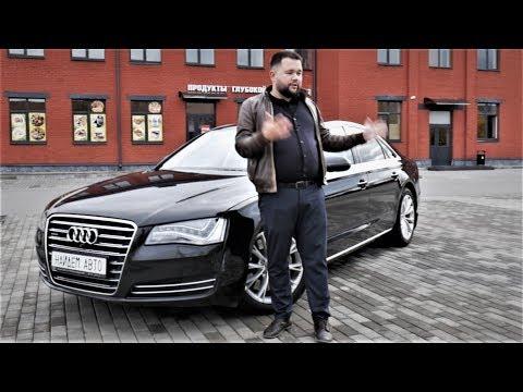 Фото к видео: Понторезка за миллион. Audi A8 4.2 Quattro, Обзор, Замер разгона и Тест-драйв