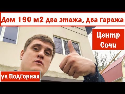8.000.000 руб. за  дом в Центре Сочи