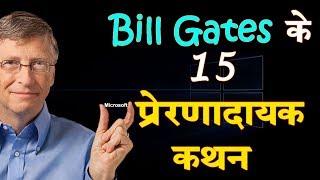 बिल गेट्स के 15 इंस्पायरिंग थॉट्स Bill Gates Quotes In Hindi