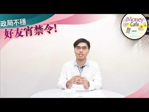 【iMoney cafe】政局不穩 好友宵禁令!
