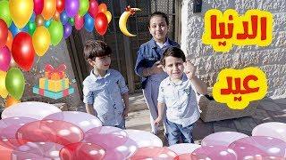 تحميل اغاني شوفوا شو جهزنا للعيد !! | جنى وجاد وإياد MP3