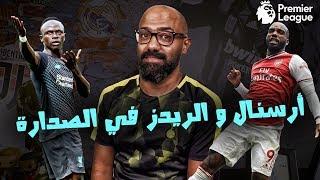 ارسنال و ليفربول في صدارة البريميرليج.. و نجم مانشستر سيتي يحرمه من الفوز ضد توتنهام!!