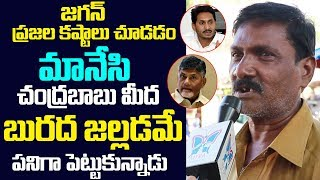 AP Public Talk about Ys Jagan Shocking Comments On Chandrababu In Assembly Sessions | Myra Media