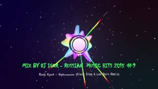 Mix by DJ Igor   Russian  Music Hits 2015 (#9)