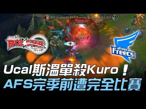 KT vs AFS Ucal斯溫單殺Kuro AFS完季前遭完全比賽!Game2
