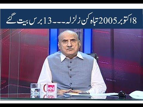 Sajjad Mir Ke Saath 08 October 2018 | Kohenoor News Pakistan