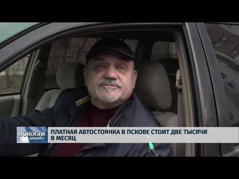 Новости Псков 15.01.2020 / Псковичи паркуются на газонах из-за нехватки парковок