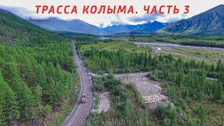 Еду в Магадан. часть 3. более 20 проколов колес