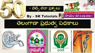 New Telangana State Policies-2018#SK Tutorials