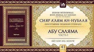 «Сияр а'лям ан-Нубаля» (биографии великих ученых). Урок 41. Абу Саляма, часть 1 | azan.kz