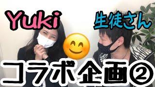 英会話リンゲージ「Yuki×Takuji(生徒さん)」コラボ企画【Yukiに聞いて良い会?第一弾②/②】[#159]