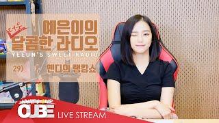 예은이의 더욱 달콤한 라디오(CLC YEEUN'S SWEET RADIO) - #29 옌디 연구소
