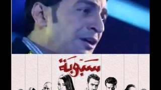 سمسم شهاب - سبوبه من فيلم سبوبه 2013