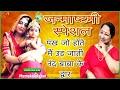 Krishna bhajan new  | पंख जो होते मैं उड़ जाती नंद बाबा के द्वार। Pankh jo hote main ud jati|