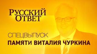 Памяти Виталия Чуркина [Спецвыпуск]