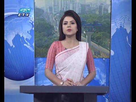 09 AM News || সকাল ০৯টার সংবাদ || 27 November 2020 | ETV News