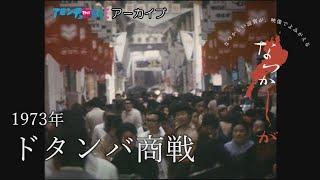 1973年 ドタンバ商戦【なつかしが】